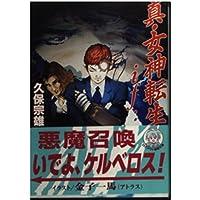 真・女神転生if… (ログアウト冒険文庫)