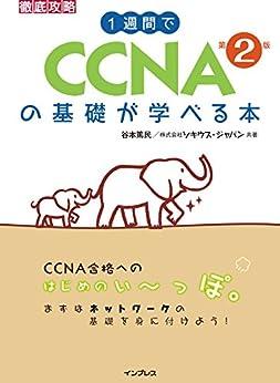 [谷本篤民, 株式会社ソキウス・ジャパン]の1週間でCCNAの基礎が学べる本 第2版 徹底攻略シリーズ