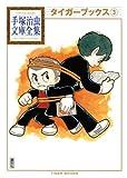タイガーブックス(3) (手塚治虫文庫全集)