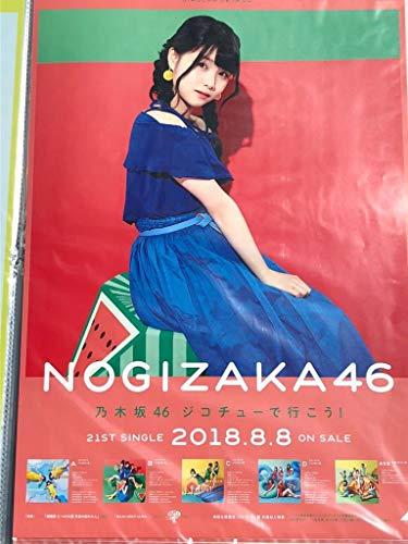 乃木坂46 伊藤理々杏 ジコチューで行こう ポスター B2サ...