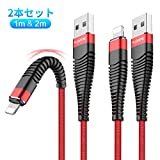 FLOVEME iPhone 充電ケーブル 1m 2m 赤 lightning iPad アイフォン iPhone xs max 10 8 7 6 USB ケーブル