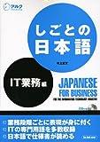 しごとの日本語 IT業務編