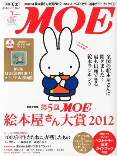 MOE (モエ) 2013年 02月号 [雑誌]の詳細を見る