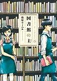図書館の主 6巻