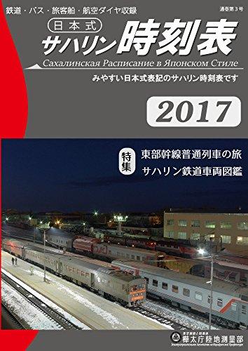 日本式サハリン時刻表2017