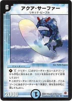 デュエルマスターズ/DM-05/24/U/アクア・サーファー