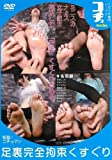 足裏完全拘束くすぐり コチョ/妄想族 [DVD]