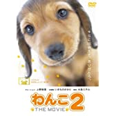 わんこ THE MOVIE 2 [DVD]