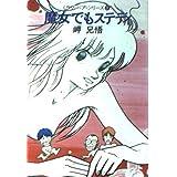 魔女でもステディ (ハヤカワ文庫 JA―ラヴ・ペア・シリーズ (198))