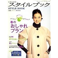 ミセスのスタイルブック 2009年 03月号 [雑誌]