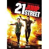 21ジャンプストリート [DVD]
