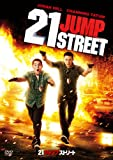21ジャンプストリート[DVD]
