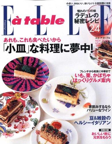 Elle a table (エル・ア・ターブル) 2008年 11月号 [雑誌]の詳細を見る