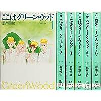 ここはグリーン・ウッド  コミック 全6巻完結セット (文庫版)
