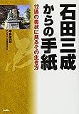 石田三成からの手紙―12通の書状に見るその生き方 画像