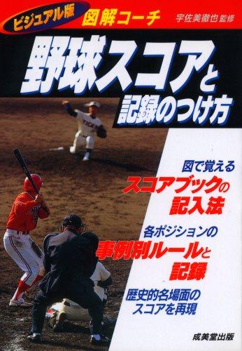 野球スコアと記録のつけ方 (スポーツシリーズ)の詳細を見る