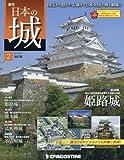 日本の城 改訂版 2号 (姫路城) [分冊百科] (無料B付)