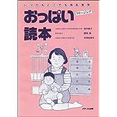 おっぱい読本―いつでもどこでも母乳育児