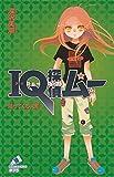 IQ探偵ムー 2 帰ってくる人形 (ポプラカラフル文庫)