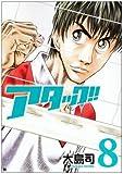 アタック!! 8 (BUNCH COMICS)