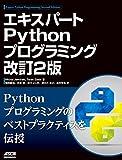 エキスパートPythonプログラミング 改訂2版 (アスキードワンゴ)