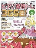 ピアノ基礎トレ365日! 画像