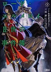 ロード・エルメロイII世の事件簿 5 「case.魔眼蒐集列車(下)」 (角川文庫)