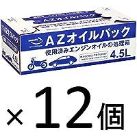 AZ オイルパック 4.5L ×12個セット オイル吸着剤 オイル交換用 [バイク・自動車の廃油処理用]