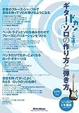 ドカンと上達!ギター・ソロの「作り方」と「弾き方」[DVD] (<DVD>)