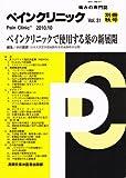 ペインクリニック 2010年別冊秋号 Vol.31 通巻255号