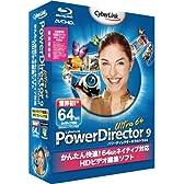 PowerDirector9 Ultra64 特別優待版