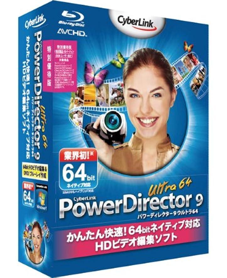 信条気候の山ステッチPowerDirector9 Ultra64 特別優待版