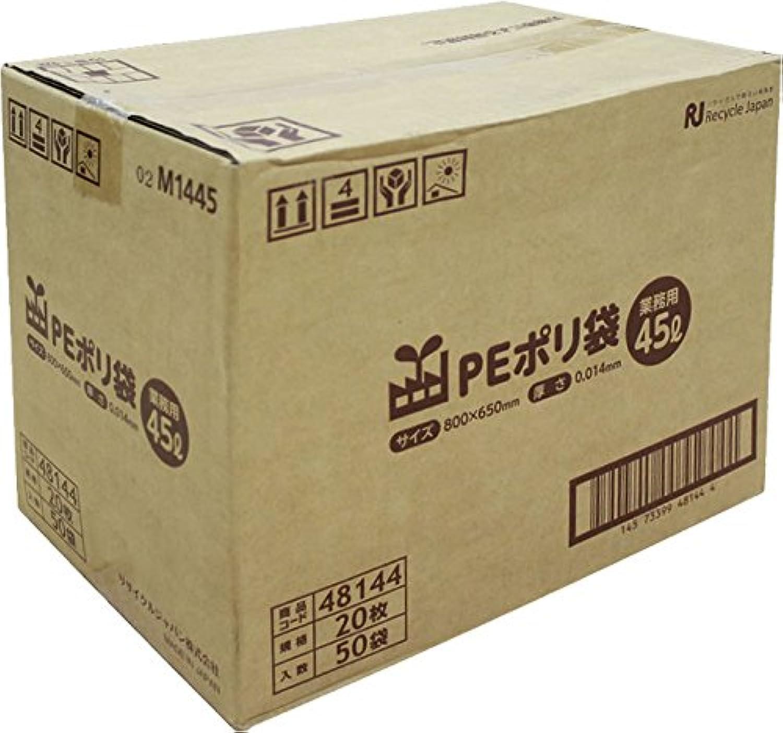 PE ポリ袋 45L 厚さ 0.014 1箱 1000枚入 (20枚×50袋) 半透明 ?丈夫で破れにくい?