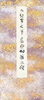 高野切第二種―伝紀貫之筆 (原色かな手本 (4))