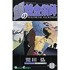 鋼の錬金術師 (11) (ガンガンコミックス)