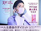 美ST(ビスト) 2019年 3月号 付録:PITTAのマスク3色