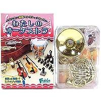 【5B】 エフトイズ 1/8 わたしのオーケストラ ミニミニ楽器コレクション Part.1 ホルン 単品