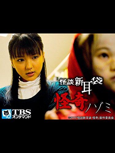 映画「怪談新耳袋 怪奇 ノゾミ」【TBSオンデマンド】