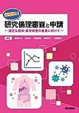 超簡単!!研究倫理審査と申請 ~ 適正な臨床・疫学研究推進に向けて ~