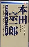 本田宗一郎「4つのルール」