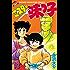 ミスター味っ子(12) (週刊少年マガジンコミックス)
