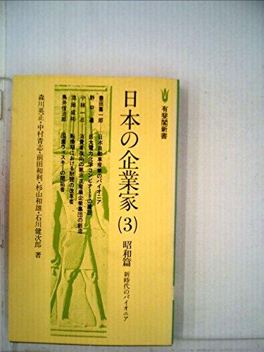 日本の企業家 3 昭和篇 (有斐閣新書 B 24)
