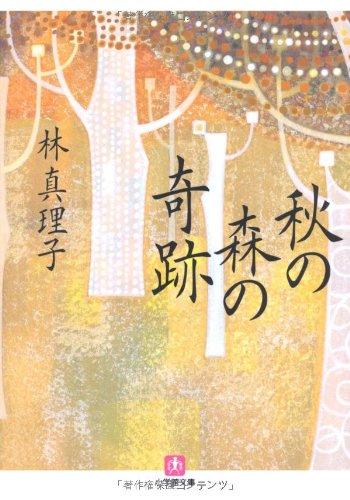 秋の森の奇跡 (小学館文庫)の詳細を見る