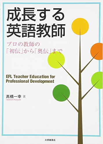 成長する英語教師―プロの教師の「初伝」から「奥伝」までの詳細を見る