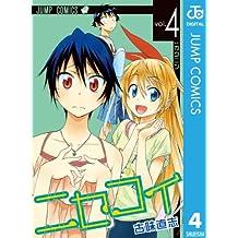 ニセコイ 4 (ジャンプコミックスDIGITAL)