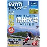 MOTO (モト) ツーリング 2019年 07月号 [雑誌] MOTOツーリング