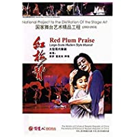 Ode to Red Plum Blossom (Modern Dance Drama) [並行輸入品]