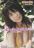 竹内のぞみ Exclamation [102cm爆乳] [DVD]