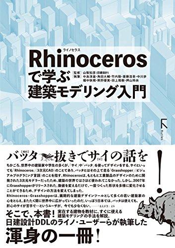 [画像:Rhinocerosで学ぶ建築モデリング入門]