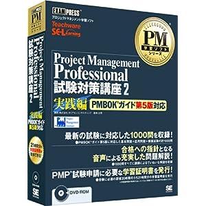 Project Management Professional試験対策講座2 実践編[PMBOKガイド第5版対応](DVD1枚組) (EXAMPRESS)